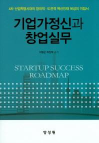 기업가정신과 창업실무