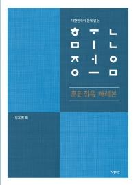 대한민국이 함께 읽는 훈민정음 해례본