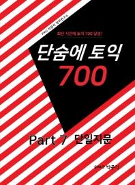 단숨에 토익 700 Part 7 단일지문