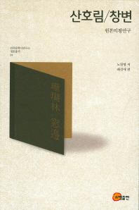 산호림/창변(원본비평연구)