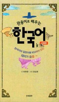 관용어로 배우는 한국어(신체편)