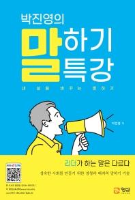박진영의 말하기 특강