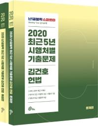 난공불락 김건호 헌법: 최근5년 시행처별 기출문제(2020)