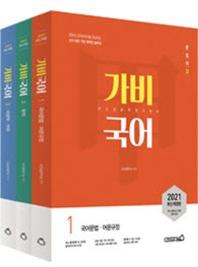 가비국어 기본서 세트(2021)