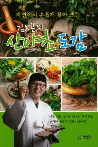 김오곤의 산야초 도감