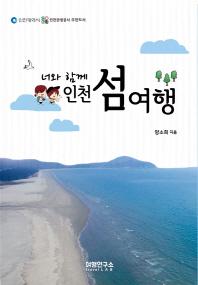 너와 함께 인천 섬여행