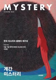 계간 미스터리(2020년 봄여름 특별호)(통권 67호)