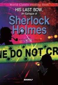 셜록 홈즈의 '마지막 인사' 8편 모음집 : His Last Bow. An Epilogue of Sherlock Holmes (영어 원서)