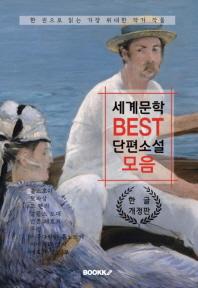 세계문학 BEST 단편소설 모음 (한글 개정판)