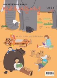 학교도서관저널(2021년 9월 통권116호)