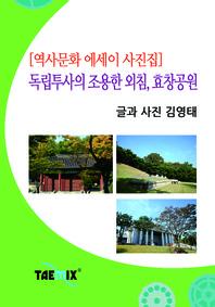 독립투사의 조용한 외침, 효창공원