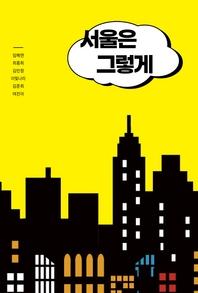 서울은 그렇게
