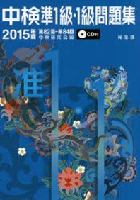 中檢準1級.1級問題集 2015年版