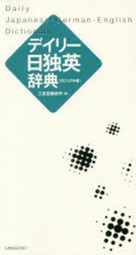 デイリ-日獨英辭典 カジュアル版