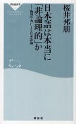 日本語は本當に「非論理的」か 物理學者による日本語論