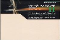 光學の原理 2
