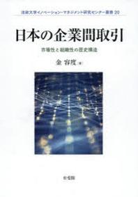 日本の企業間取引 市場性と組織性の歷史構造