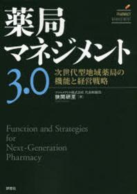 藥局マネジメント3.0 次世代型地域藥局の機能と經營戰略