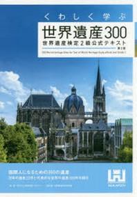 くわしく學ぶ世界遺産300 世界遺産檢定2級公式テキスト