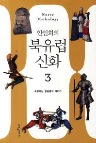 안인희의 북유럽 신화. 3: 욕망하는 영웅들의 이야기
