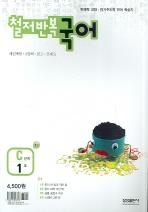 철저반복 국어 C단계 1호(초3)(2007)