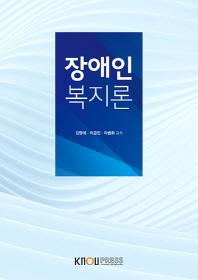 장애인복지론(1학기, 워크북포함)