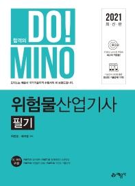 합격의 Do! Mino 위험물산업기사 필기(2021)
