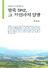 한국 DMZ 그 자연사적 탐방