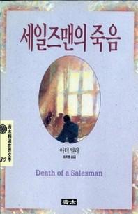 세일즈맨의 죽음(청목정선세계문학 80)