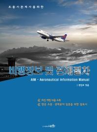 조종사 관제사를 위한 비행정보 및 관제절차(AIM)(2021)