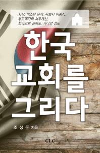 한국 교회를 그리다