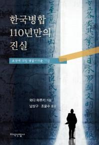 한국병합 110년만의 진실