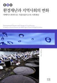 환경재난과 지역사회의 변화
