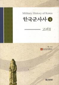 한국군사사. 4: 고려. 2