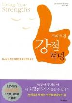 크리스천 강정 혁명