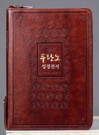 두란노 성경전서(브라운)(NKR72TU)(새찬송가)(개역개정)(색인)((지퍼)