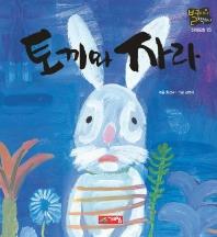 토끼와 자라(별하나 책하나:전래 15)