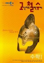 수학1(EBS 인터넷 고철수)(2007)