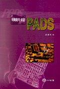 이해하기 쉬운 PADS