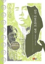 한국 아동문학의 형성: 아동의발견 그 이후의 문학