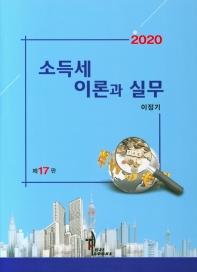 소득세 이론과 실무(2020)
