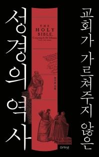 교회가 가르쳐주지 않은 성경의 역사