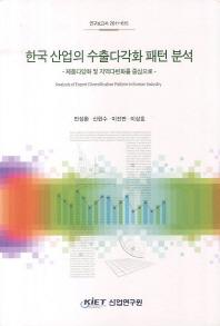한국 산업의 수출다각화 패턴 분석