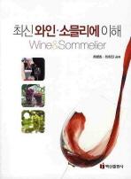 최신 와인 소믈리에 이해
