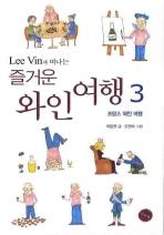 Lee Vin과 떠나는 즐거운 와인 여행. 3