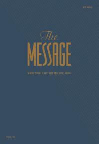 The Message(메시지 완역본)(가죽장정)(다크브라운)