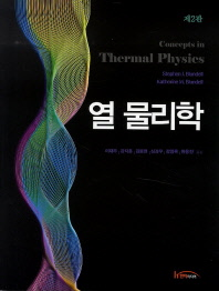열 물리학