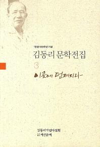 탄생 100주년 기념 김동리 문학전집. 3: 이곳에 던져지다