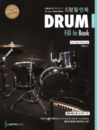 드럼 필-인 북(Drum Fill-In Book)