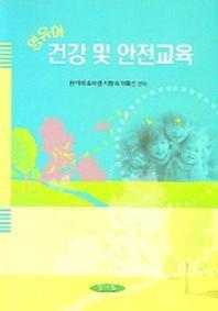 영유아 건강 및 안전교육